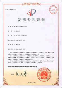 发明专利(蓄热式少氧化加热炉)